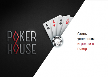 PokerHouse — покерная школа c бонусами после обучения