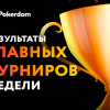 Итоги GCOOP последней недели сентября на PokerDom