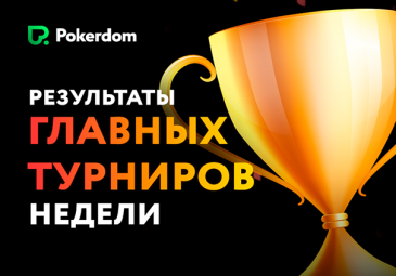 tournaments PokerDom result 23-30 sen 2017
