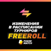 10,000 UAH Гривнепад Special Freeroll 6-15oct. 2017 PokerMatch