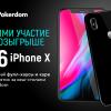 Выиграй iPhone X в PokerDom с 30 октября