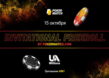 Invintational Freeroll от PokerMatch на серии UA Millions в Харькове