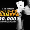 20,000 гривен каждый день по акции Boost 5 Size в PokerMatch