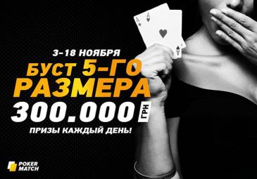 boost-5-size PokerMatch