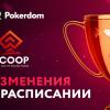 Изменения в расписании GCOOP на PokerDom