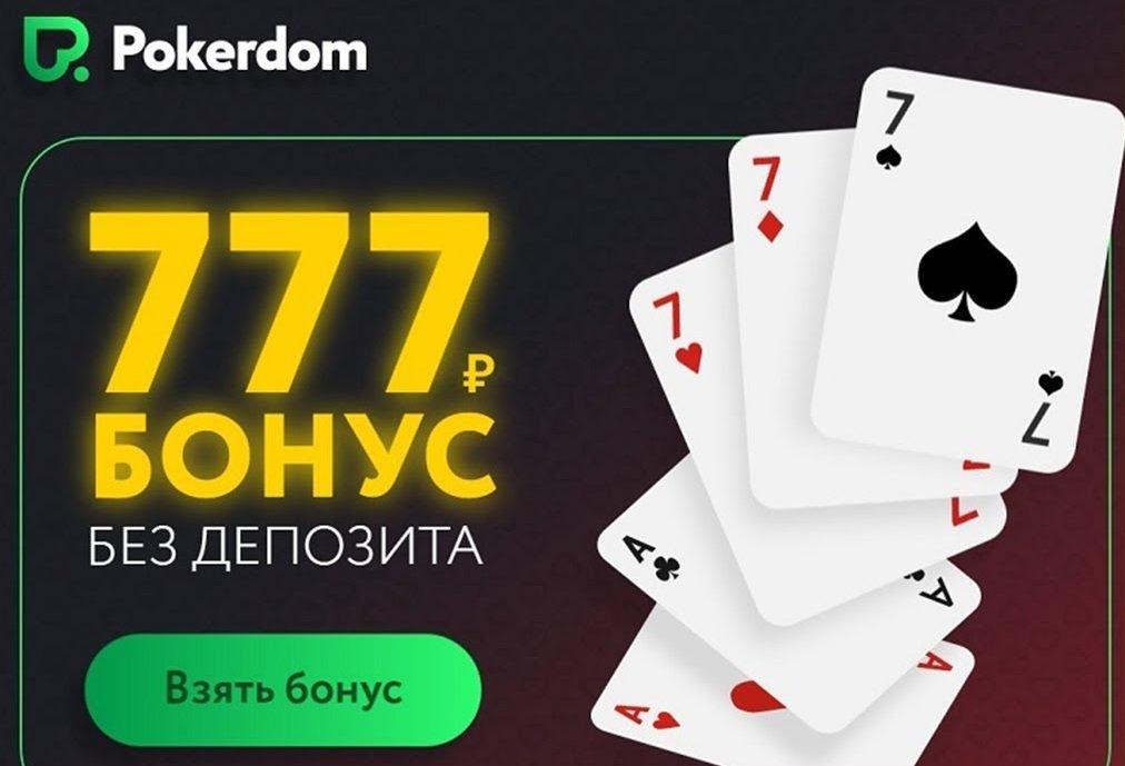 бонус покер бездепозитный онлайн играть