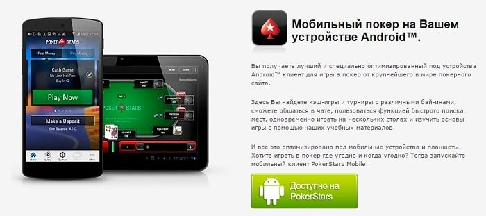 App pokerstars android