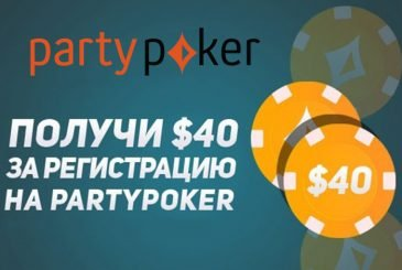 $40-tickets-partypoker