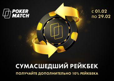 Акция «Сумасшедший рейкбек» на PokerMatch: дополнительные 10% рейкбека весь февраль