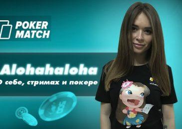Алена «Alohahaloha» – новый стример PokerMatch
