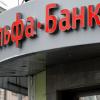 Альфа Банк Украина обвиняют в отмывании денег в сфере гемблинга