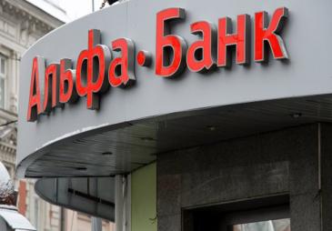 Альфа-банк Украины