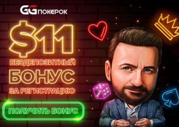 GGPokerOK дает бездепозитный бонус $11 за регистрацию