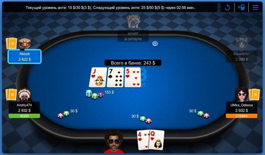 Стол в Poker 8