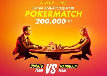Битва амбассадоров Pokermatch с гарантией 200,000 гривен