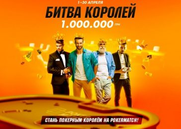 Битва королей на PokerMatch с гарантией 1,000,000 грн