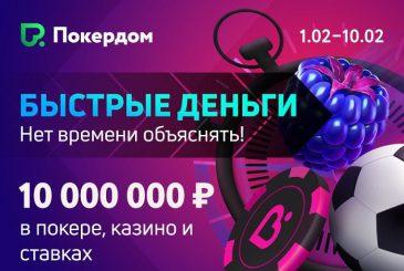 «Быстрые_деньги»_в_Покердом