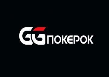 Чем хорош GGPokerOK