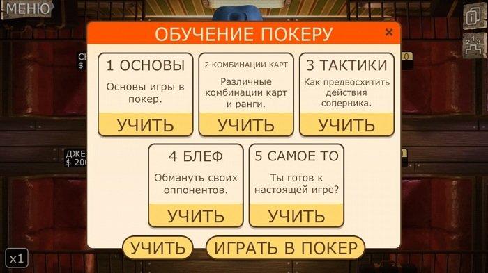LearnPoker