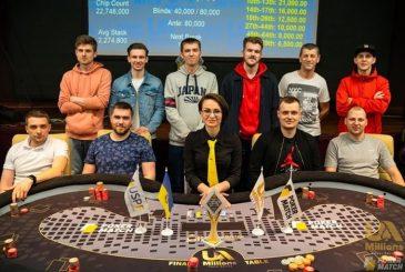 онлайн стол финальный смотреть покер