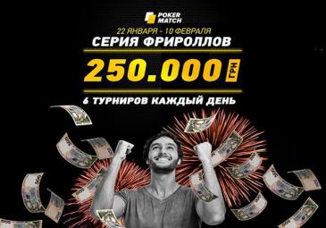 Freeroll Marathon PokerMatch