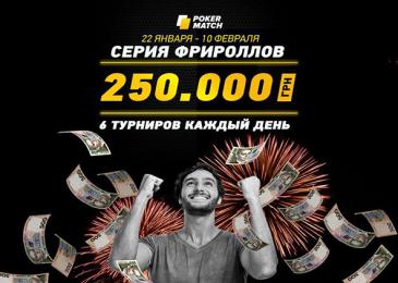 Freeroll Marathon на 250,000 гривен в PokerMatch