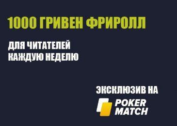 На PokerMatch стартуют эксклюзивные фрироллы для читателей Poker.ua