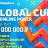 Global Cup of Online Poker (GCOOP) VI в Pokerdom