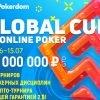 Global Cup of Online Poker (GCOOP) VI в Pokerdom