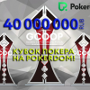 Global Cup of Online Poker с 9 декабря в PokerDom