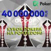 Global Cup of Online Poker с 9 декабря в PokerDom