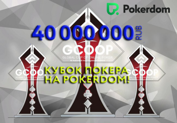 Global Cup of Online Poker dec 2017 PokerDom