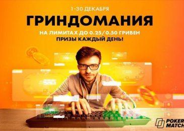 Гриндомания декабря: 150,000 грн для игроков низких лимитов PokerMatch