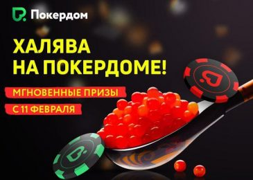 Pokerdom вводит новую систему кэшбэка — «Халява»