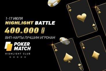 HighLight-Battle-PokerMatch