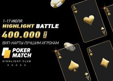 Турниры HighLight Battle пройдут в PokerMatch с гарантией в 400,000 гривен