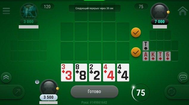 Китайский покер Ананас