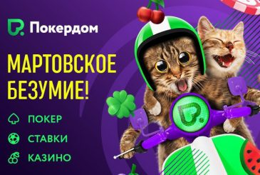 Мартовское_безумие_на Pokerdom