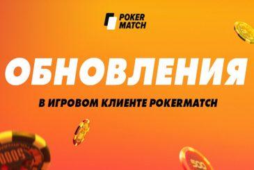 Мартовское_обновление pokermatch