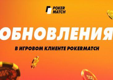 Мартовское обновление клиента PokerMatch