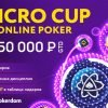 В Pokerdom с 27 июля пройдет Micro Cup of Online Poker (MicroCOOP)