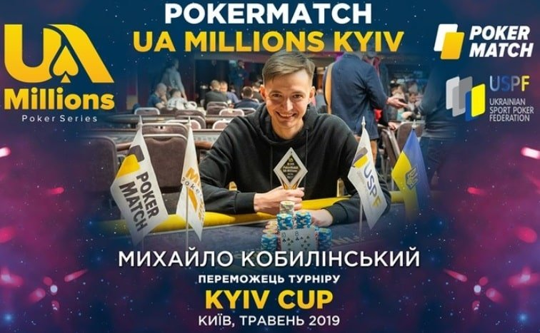 Михаил Кобылинский