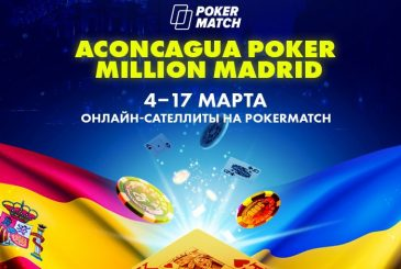 Путевки в Million Madrid на_PokerMatch