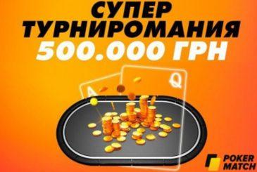 На_PokerMatch_стартует_Апрельская турниромания