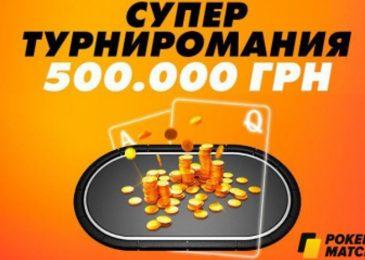 На PokerMatch стартует «Апрельская турниромания» с гарантией 500,000 грн