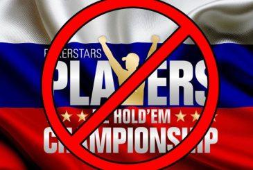 На PokerStars проходит мини версия PSPC