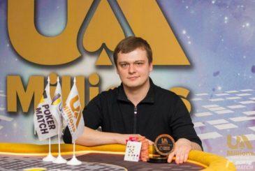 На_UA_Millions_Харьков разыгран очередной кубок