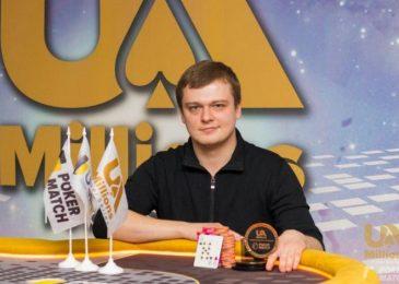 Влад Погребной победил в Ultimate Deepstack на UA Millions в Харькове
